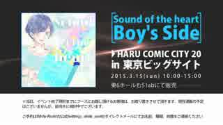 【春コミ】Sound of the heart -Boy's Side-【クロスフェード】