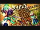 【蒼姫ラピス】BABEL【オリジナル曲】