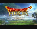 24歳ヒーローです.Dragon Quest Heros 1