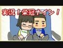 実況!栄冠ナイン!  第18.5話「目指せ日本代表」