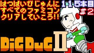 【ディグダグⅡ】発売日順に全てのファミコ