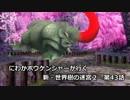 【EXPERT実況】にわかボウケンシャーが行く 新・世界樹の迷宮2【第43話】