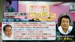 【青山繁晴】ザ・ボイス そこまで言うか!H27/03/12【番組初・公開生放送】