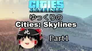 ✈【街づくり実況】ゆっくりのCities: Skylines 【第1話】