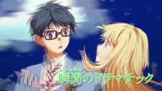 【ニコカラ】四月は君の嘘「光るなら」(On