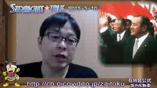 【桜井誠】悪質TV局ランキング&自民二階氏の支那訪問で世論は変わる?