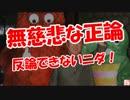 【無慈悲な正論】 反論できないニダ!