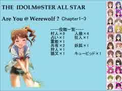 【iM@S人狼】AreYou@Werewolf?1-3