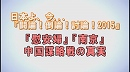 1/3【討論!】『慰安婦』『南京』中国謀略戦の真実[桜H27/3/14]