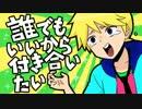【替え歌ってみた】誰でもいいからホモください【ひな太郎】