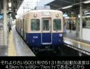 迷列車で行こう 電流計編 第31回 阪神5131形【エコ回避】