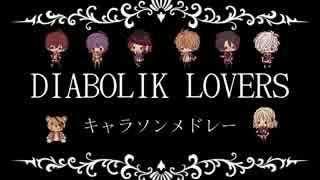 DIABOLIK LOVERSキャラソンメドレー【25曲