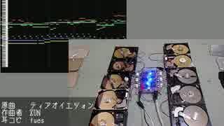 HDD10台で「ティアオイエツォン」を演奏し