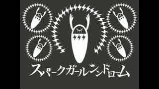 【ニコカラ】 スパークガールシンドローム