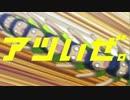 【MAD】キリン メッツCM ランサー篇