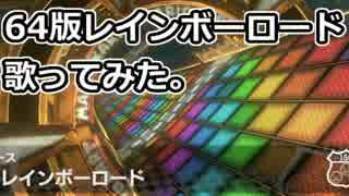 N64版レインボーロード歌ってみた。【マリ