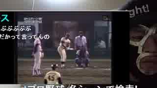 20150314 暗黒放送  記憶に残るプロ野球名シーンベスト10!放送 1/2
