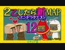 【Minecraft】2乙したら新MAP◆エンドラクエスト◆012【PS3】