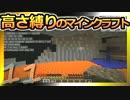 【Minecraft】高さ縛りのマインクラフト 第11話【ゆっくり実況】