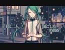 【*なみりん】ハートアラモード歌ってみた【Shairu】