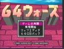 [N64] 64ウォーズプロモーションビデオ