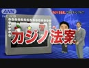 【カジノ法案】パチンコ議員の安倍晋三は在日と戦っていない