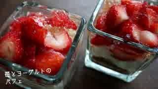 苺とヨーグルトのパフェらしき何か。【作ってみた】