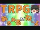 TRPGあるある or ねーよ <PL編> 【第5回うっかり卓ゲ祭り】