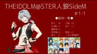 【iM@S人狼】THE IDOLM@STER人狼SideM #1