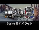 Japan Season Cup: WinterStrike 2014 Stage 2 ハイライト