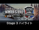 Japan Season Cup: WinterStrike 2014 Stage 3 ハイライト pa...