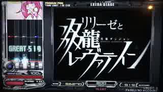 【beatmania IIDX】 リリーゼと炎龍レーヴァテイン (SPA) 【PENDUAL】