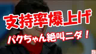 【支持率爆上げ】 パクちゃん絶叫ニダ!