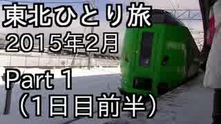 【旅行】東北ひとり旅 1日目前半【鉄道】