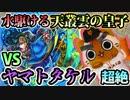 【モンスト実況】超絶への挑戦!天叢雲の皇子!【VSヤマトタケル】