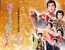 6 桜NIPPON踊るOSK 2014 ⑥