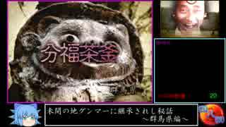 四八(仮) RTA 55分14秒 part2