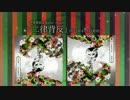 4月8日発売、伊東歌詞太郎アルバム「二律背反」クロスフェードその2