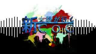 【第五回うっかり卓ゲ祭り】新大陸が行く