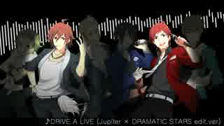【Jupiter×DRAMATIC STARS】DRIVE A LIVE