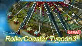 【RCT3】#1-2全力で楽しむ遊園地経営ゲーム【ゆっくり実況】
