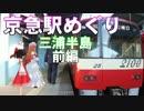 ゆかれいむで京急駅めぐり~三浦半島前編~