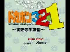 うんこちゃん×高田健志『ドカポン3・2・1