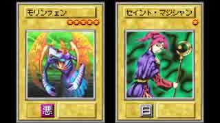 【TAS】遊戯王デュエルモンスターズ7 決闘