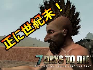 究極サバイバル!物作りゾンビゲー【7Days to Die】実況第一話!
