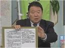 【桜特捜班】田母神事務所政治資金横領事
