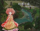 幻想の庭 第五話