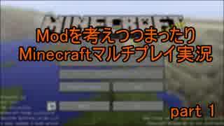 【Minecraft】Modを考えつつまったりプレ