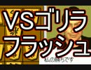 ゴリラに勝ちたい 0から始める将棋録07【実況】