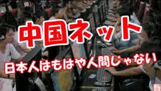 【中国ネット】 日本人はもはや人間じゃない